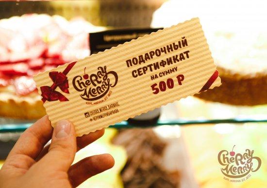 Подарочный сертификат на сумму 500 руб