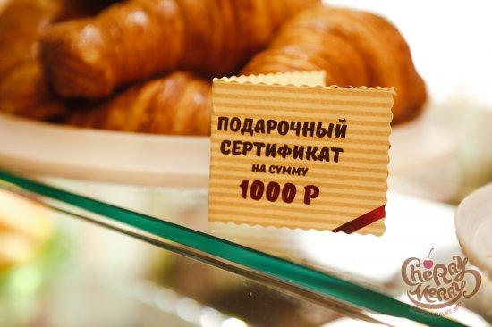 Подарочный сертификат на сумму 1000р.